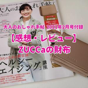 大人のおしゃれ手帖 2021年2月号付録 ZUCCaの財布【感想・レビュー】