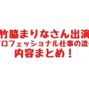 見逃した方へ!竹脇まりなさん出演「プロフェッショナル仕事の流儀」内容まとめ