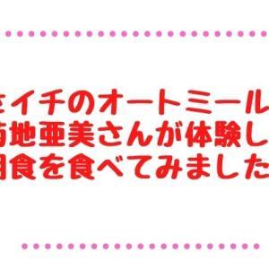 【あさイチのオートミール特集】菊地亜美さんが体験した朝食を1ヶ月以上食べてみました!