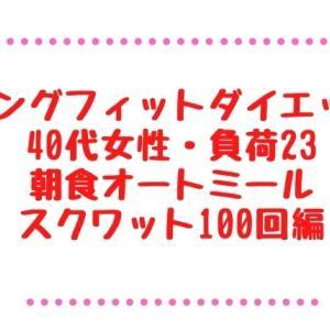 【リングフィットダイエット】40代女性/負荷23/朝食あさイチ流オートミール/スクワット100回編