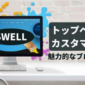 【魅力的なブログに】SWELLトップページのカスタマイズ方法を解説