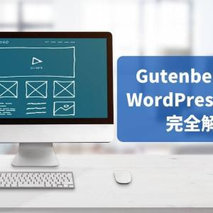 Gutenberg対応のWordPressテーマを徹底解説!専門家が7つ厳選!