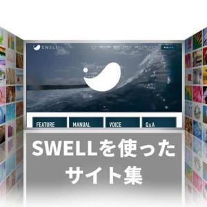 SWELLを使ったサイト52選|デザインが綺麗なテーマの秘密に迫る