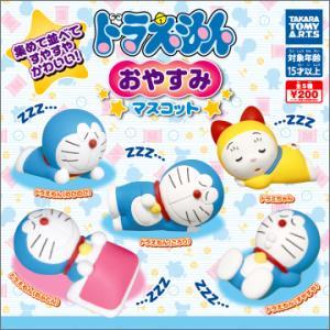 【21年4月再販】ドラえもん おやすみマスコット【タカラトミーアーツ】