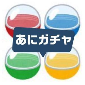 【ガチャ21年9月発売】ワンワンとうーたん ソフビマスコット【バンダイ】