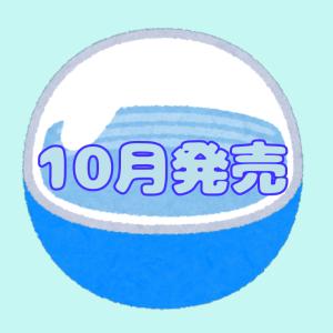 【ガチャ21年10月発売】たべっ子どうぶつぷちぬいぐるみ vol.1【エスケイジャパン】
