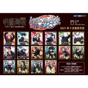 【食玩21年9月発売】呪術廻戦 ビジュアル色紙コレクション【エンスカイ】