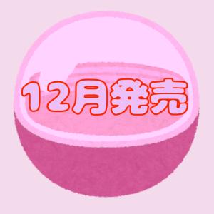 【ガチャ21年12月発売】うまい棒スチール缶ケースvol.1【ウルトラニュープランニング】