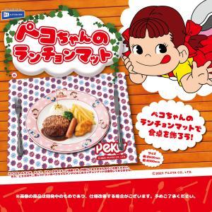 【ガチャ21年12月発売】ペコちゃんのランチョンマット【レインボー】