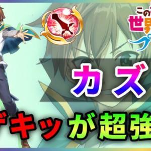 【白猫】カズマ(剣) 「ソゲキッ」連打のDPS◎ 便利要素・サポートもこなせる主人公!【このすばコラボ・実況】
