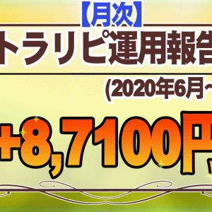 トラリピ運用報告【月次】(2020年6月~8月)