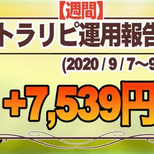 【週間】トラリピ運用報告(2020年9月7日~9月11日)