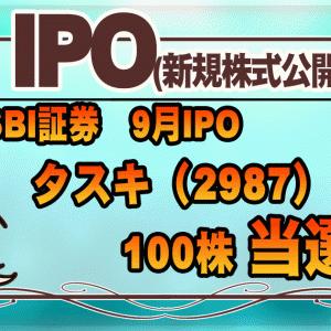 IPOタスキ(2987)当選100株!まぐまぐ(4059)は繰上当選ならず。