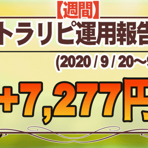 【週間】トラリピ運用報告(2020年9月20日~9月26日)