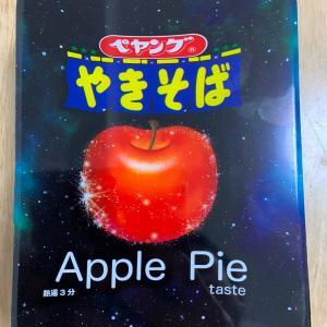 【2020年】ペヤング 新商品「アップルパイ味」は美味いのか?