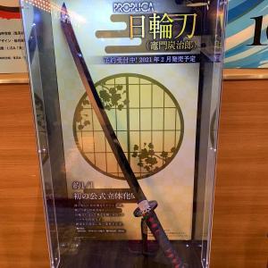 【鬼滅の刃】映画上映前のCMに出ていた「炭治郎の日輪刀 1/1」発売日は?どこで買えるの?