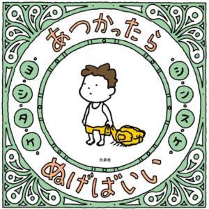 大人になってわかる絵本「あつかったらぬげばいい」ヨシタケシンスケ氏