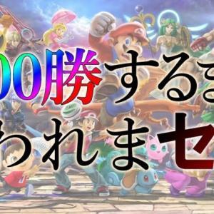 【スマブラ】VIP1000勝するまで終われない放送#1