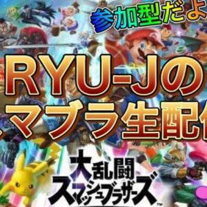 【スマブラSP】RYU-Jのスマブラ配信(参加型生配信)