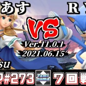 【スマブラSP】タミスマSP273 7回戦 りぜあす(ゼルダ) VS RYO(ソニック) – オンライン大会
