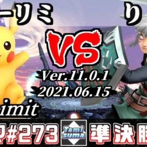 【スマブラSP】タミスマSP273 準決勝 ショーリミ(ピカチュウ) VS りど(リンク) – オンライン大会