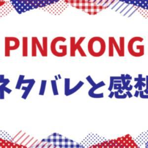 PINGKONG第10話のネタバレと感想です