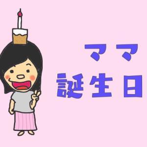 【2020年ママの誕生日!】コロナ過で今年はどうやって奥さんを喜ばせようかな~!