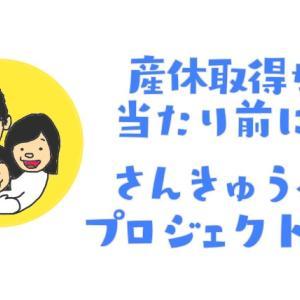 【「さんきゅうパパプロジェクト」に期待!?】来年からパパが育児休暇を取得するのは当たり前になります!