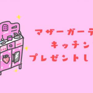 【女の子のパパ必見!】マザーガーデンのキッチンをプレゼントしてみませんか!?おままごとできるキッチンを徹底解説!