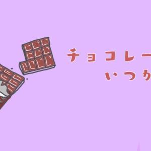 子供がチョコレートを食べれるようになるのはいつから?