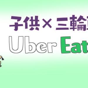【かわいいの相乗効果↑↑↑】子供×三輪車×UberEats=?