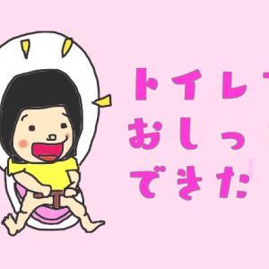 はじめてトイレでおしっこできた!!!