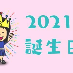2021年 娘の誕生日