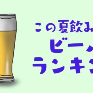 【この夏飲みたいビールランキング!】いろんな種類の缶ビールの選び方、各種ビールの特徴、Amazonで買える?