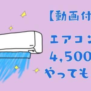 【動画付き】エアコン掃除を一番安くする方法 料金4,500円でやってもらいました!