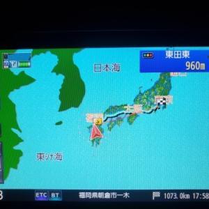 200816福岡→神奈川移動