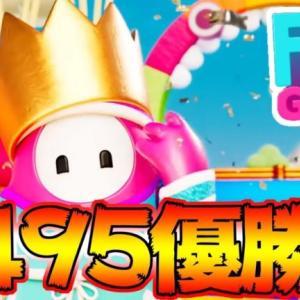 【fall guys】1000回優勝チャレンジ!#25 495クラウンスタート! 5連続優勝済!