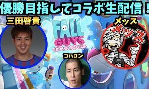 【コラボ生配信】三田選手とメッスさんと生配信で優勝を目指します!!【Fall Guys: Ultimate Knockout】