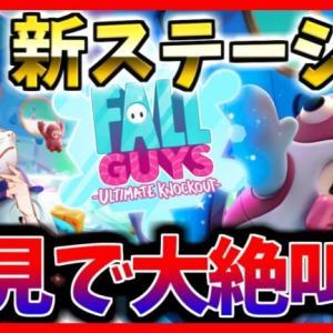 【FALL GUYS】新ステージ初チャレンジ!最終ステージまでいくぞ!