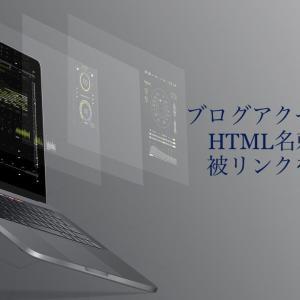 【 ブログアクセスアップ 】 被リンクを獲得するならHTML名刺を使えばOK!