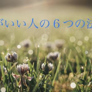 運がいい人の6つの法則【後天性の運は引き寄せられる】