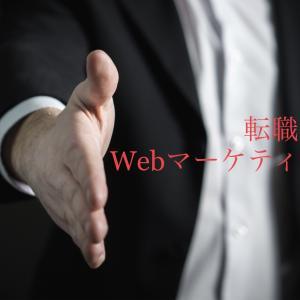 転職するならWebマーケティング業界がオススメ 【 合う人と絶対にした方がいい人 】