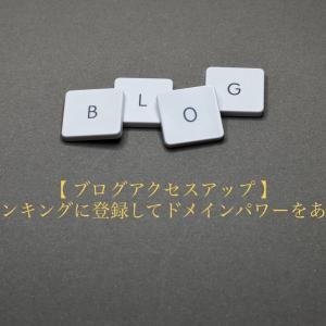 【 ブログアクセスアップ 】 ブログランキングに登録してドメインパワーをあげる方法