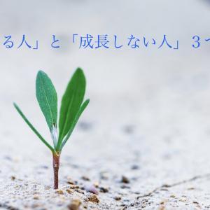 「成長する人」と「成長しない人」3つの違い