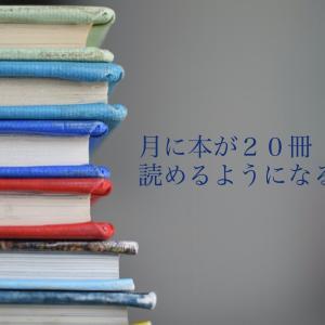 【 月に20冊読めるようになる方法 】ビジネスマンの為の読書術