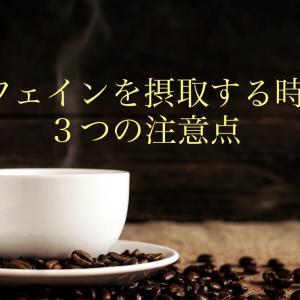 カフェインが仕事のできを左右する!【 摂取するときの3つの注意点 】