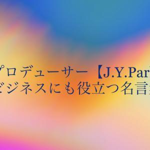 NiziUプロデューサー【J.Y.Parkさん】のビジネスにも役立つ名言集