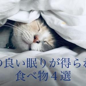 質の良い眠りが得られる食べ物4選【 できるビジネスマンはしっかりと熟睡する 】