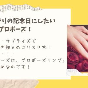 「婚約指輪を贈る」以外で、「サプライズのプレゼント有り」のプロポーズをする2つの方法