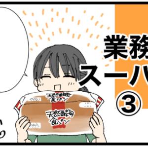 業務スーパーが好きだ③(天然酵母食パン)
